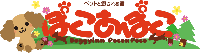 北軽井沢*愛犬と気軽に旅するペット宿*ドギーインぽこあぽこ