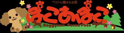 北軽井沢ペット宿ドギーインぽこあぽこ